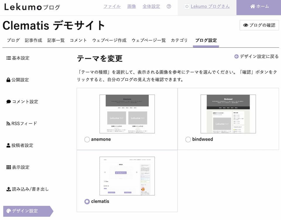 clematis テーマ設定方法