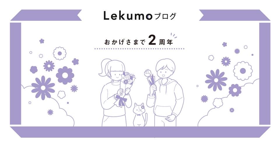 Lekumo ブログ、2周年を迎えました